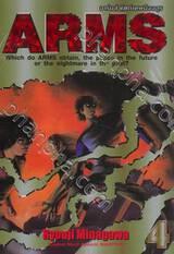 ARMS อาร์มส์ หัตถ์เทพมืออสูร เล่ม 04