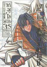 ซามูไรพเนจร เล่ม 08 - ชิโนโมริ อาโอชิ หัวหน้ากลุ่มโฮมิวาบัง (ULTIMATE EDITION)