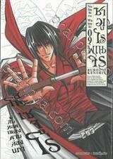 ซามูไรพเนจร เล่ม 09 - ฮิโกะ เซจูโร่ ผู้สืบทอดเพลงดาบล่องนภา (ULTIMATE EDITION)
