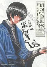 ซามูไรพเนจร เล่ม 13 - เซตะโซจิโร่ จุนบงกาตานะ (ULTIMATE EDITION)