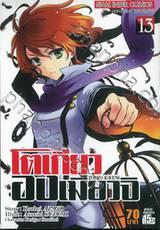 โตเกียวองเมียวจิ Tokyo Ravens เล่ม 13