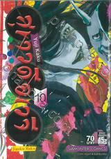 สุขาวดีอเวจี Jigoku Raku เล่ม 10