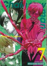 Chain saw man เล่ม 07
