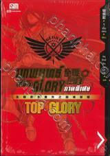 เทพยุทธ์ เซียน GLORY ภาคพิเศษ TOP GLORY