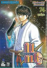 กินทามะ - Gintama เล่ม 74 - ลาล่ะนะ