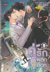 คู่ (จิ้น) รักพลิกล็อก เล่ม 05 (จบ)