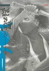 ฤทธิ์ดาบไร้ปราณี เล่ม 05 (New Edition)