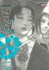 ฤทธิ์ดาบไร้ปราณี เล่ม 06 (New Edition)