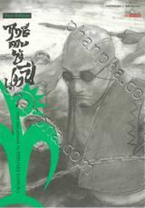 ฤทธิ์ดาบไร้ปราณี เล่ม 07 (New Edition)