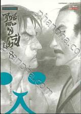 ฤทธิ์ดาบไร้ปราณี เล่ม 08 (New Edition)