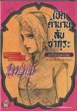 นินจาคาถา โอ้โฮเฮะ เปิดตำนานลับซากุระ -ฝากใจไปกับสายลมใบไม้ผลิ- (นิยาย)