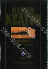 MASTER KEATON : Master คีตัน เล่ม 06