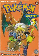 Pokemon Special เล่ม 05