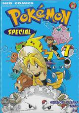 Pokemon Special เล่ม 07