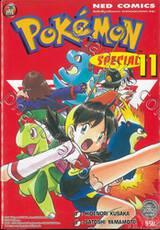 Pokemon Special เล่ม 11