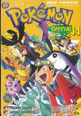 Pokemon Special เล่ม 14