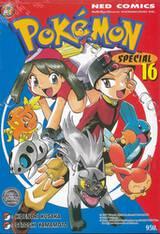 Pokemon Special เล่ม 16