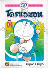 โดราเอมอน Vol.00