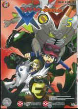 โปเกมอน Pokemon-Special X•Y เล่ม 05