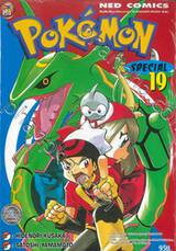 Pokemon Special เล่ม 19