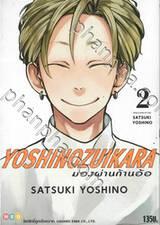 YOSHINOZUIKARA มองผ่านก้านอ้อ เล่ม 02