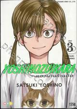YOSHINOZUIKARA มองผ่านก้านอ้อ เล่ม 03 (เล่มจบ)
