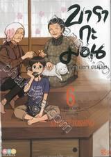 บารากะมอน เกาะมีฮา คนมีเฮ เล่ม 06 (พิมพ์ใหม่ 2021)