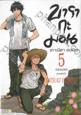 บารากะมอน เกาะมีฮา คนมีเฮ เล่ม 05 (พิมพ์ใหม่ 2021)