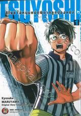TSUYOSHI สึโยชิ ไอ้หนุ่มหมัดพิฆาตลูกป๋องแป๋ง เล่ม 01