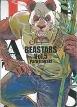BEASTARS บีสตาร์ เล่ม 05