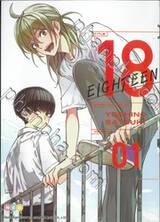 EIGHTEEN 18 เล่ม 01