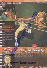 Nodame Cantabile วุ่นรักนักดนตรี เล่ม 15