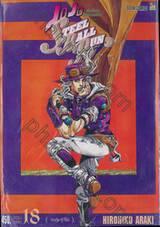 JoJo ล่าข้ามศตวรรษ Part 7 - Steel Ball Run สตีล บอล รัน เล่ม 18 (98)