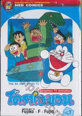 โดราเอมอน  Doraemon TV Animation เล่ม 01