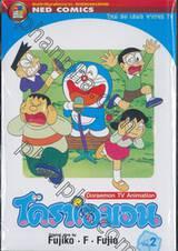 โดราเอมอน  Doraemon TV Animation เล่ม 02