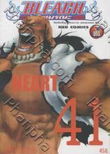 Bleach เทพมรณะ 41 - HEART