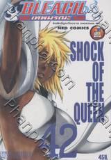 Bleach เทพมรณะ 42 - SHOCK OF THE QUEEN