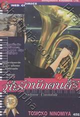 Nodame Cantabile วุ่นรักนักดนตรี เล่ม 17