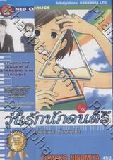 Nodame Cantabile วุ่นรักนักดนตรี เล่ม 18