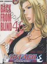 Bleach เทพมรณะ 46 - BACK FROM BLIND
