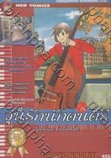 Nodame Cantabile วุ่นรักนักดนตรี เล่ม 19