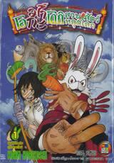 โอมากะโดกิ สวนสัตว์หลุดโลก เล่ม 01