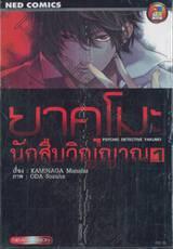 ยาคุโมะ นักสืบวิญญาณ Psychic Detective Yakumo เล่ม 01