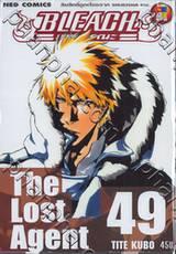 Bleach เทพมรณะ 49 - The Lost Agent
