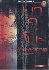 ยาคุโมะ นักสืบวิญญาณ Psychic Detective Yakumo เล่ม 02