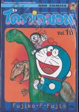 โดราเอมอน  Doraemon Classic Series เล่ม 16