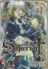 Superior Cross ซูพีเรียครอส เล่ม 03