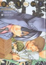 ฮิคารุเซียนโกะ เกมอัจฉริยะ เล่ม 05