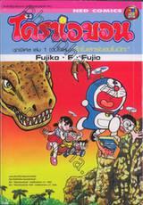 โดราเอมอน ชุดพิเศษ เล่ม 01 - ไดโนเสาร์ของโนบิตะ (จบในเล่ม)
