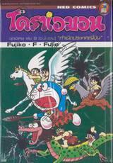โดราเอมอน ชุดพิเศษ เล่ม 09 - กำเนิดประเทศญี่ปุ่น (จบในเล่ม)